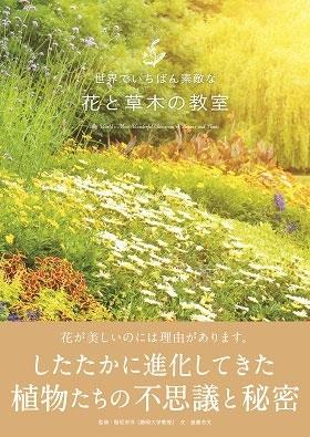 世界でいちばん素敵な花と草木の教室 Book