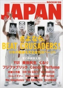 ROCKIN'ON JAPAN 2010年9月号[0979709]
