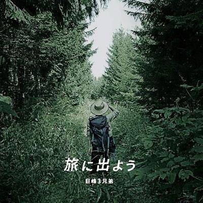 巨峰3兄弟/旅に出よう[SUN-001]
