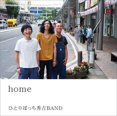 ひとりぼっち秀吉BAND/home[NGRR-0001]
