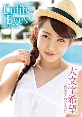 大文字希望/大文字希望/Cutie Eyes [MMR-334]