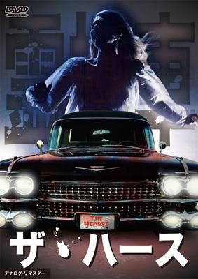 ザ・ハース 霊柩車 DVD