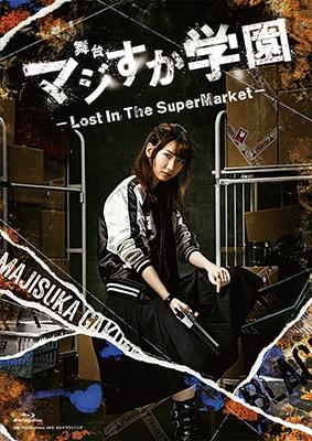 舞台「マジすか学園」~Lost In The SuperMarket~