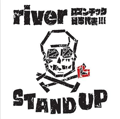 riverロマンチック日本代表!!!/STAND UP<タワーレコード限定>[FIST-059]