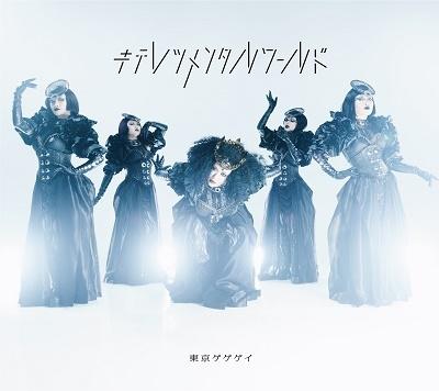 キテレツメンタルワールド [2CD+DVD]<初回盤> CD