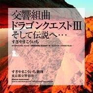 すぎやまこういち/交響組曲「ドラゴンクエスト III」 そして伝説へ…[KICC-6302]
