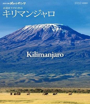 世界の名峰 グレートサミッツ 大陸の最高峰 キリマンジャロ ~赤道直下の白き山~ [NSBS-17435]