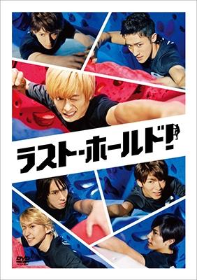 ラスト・ホールド!<通常版> DVD