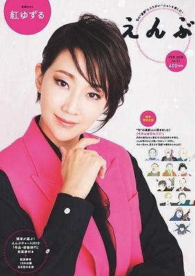 えんぶ 2020年2月号 Magazine