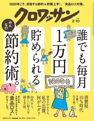 クロワッサン 2020年2月10日号 Magazine