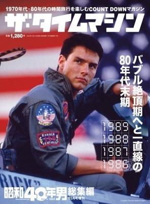 ザ・タイムマシン 1989・1988・1987・1986