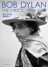 The Lyrics 1974-2012 Book