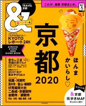 &TRAVEL 京都 2020【超ハンディ版】 Mook