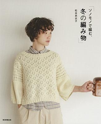 松本恵衣子/ソノモノで編む、冬の編み物[9784023332409]