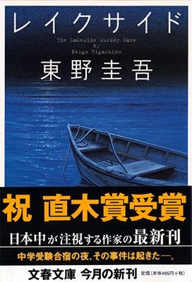 レイクサイド Book