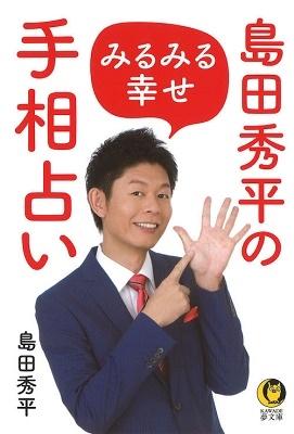 島田秀平のみるみる幸せ手相占い Book