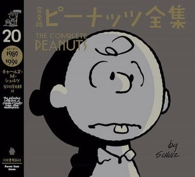 完全版 ピーナッツ全集 20 スヌーピー1989~1990 Book