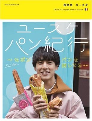 ユースケ パン紀行~セボン パンを愛してる~ [BOOK+DVD] Book