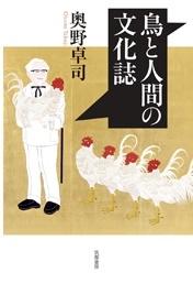 鳥と人間の文化誌 Book