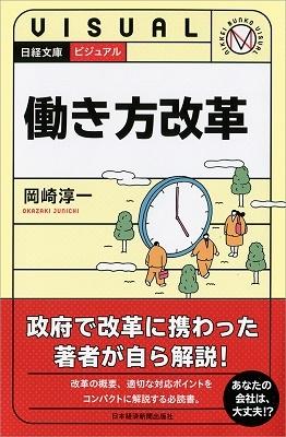 ビジュアル 働き方改革 Book