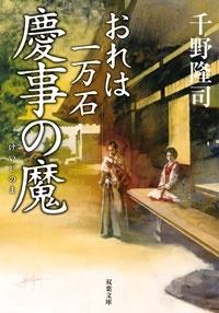おれは一万石(12) 慶事の魔 Book