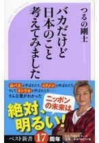 バカだけど日本のこと考えてみました Book