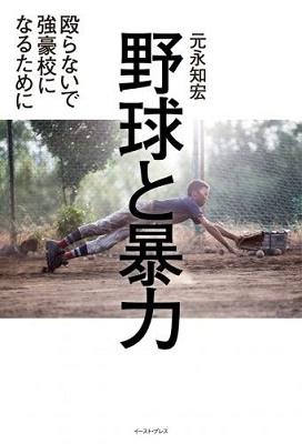 野球と暴力 殴らないで強豪校になるために Book