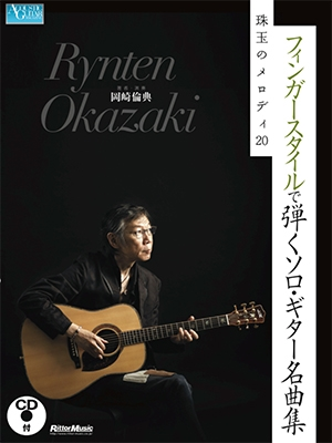 フィンガースタイルで弾くソロ・ギター名曲集 珠玉のメロディ20 [BOOK+CD] Book