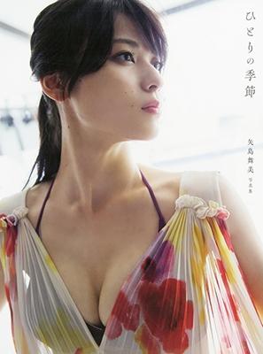 矢島舞美/℃-ute 矢島舞美 写真集 『 ひとりの季節 』 [9784847048609]