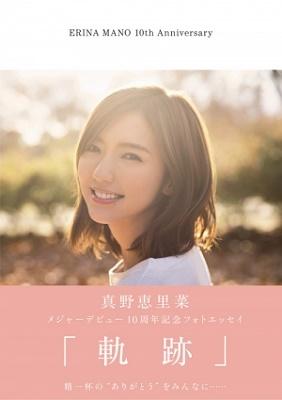 真野恵里菜メジャーデビュー10周年記念フォトエッセイ 『 軌跡 』 Book