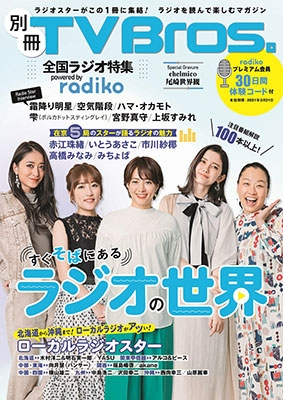 別冊TV Bros. 全国ラジオ特集 powered by radiko Mook