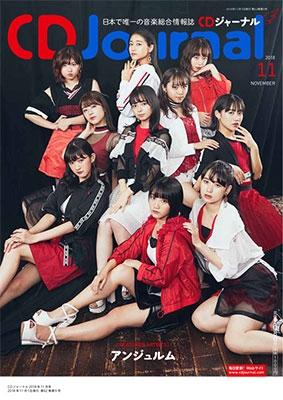 CDジャーナル 2018年11月号