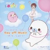 テレビアニメーション クプ~!! まめゴマ! Day off Music♪きみといっしょなら♪