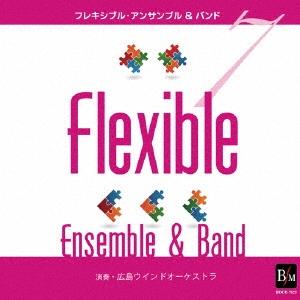 フレキシブル・アンサンブル&バンド曲集7