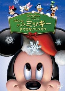 ポップアップ ミッキー/すてきなクリスマス DVD