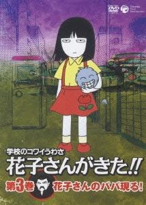学校のコワイうわさ 花子さんがきた!!3