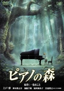 一色まこと/ピアノの森 スタンダード・エディション [VPBV-12863]