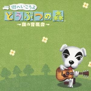 街へいこうよ どうぶつの森 ~森の音楽会~ CD