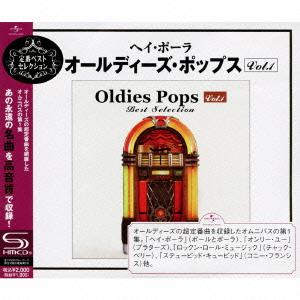 ヘイ・ポーラ~オールディーズ・ポップス・ベスト・セレクション VOL.1