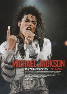 Michael Jackson/マイケル・ジャクソン : ザ・レガシー マイケルの遺産 〜栄光と苦悩の軌跡を追う〜[COBY-91588]
