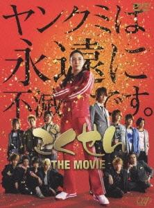 佐藤東弥/ごくせん THE MOVIE[VPBT-13410]