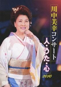川中美幸コンサート 人・うた・心 2010 DVD