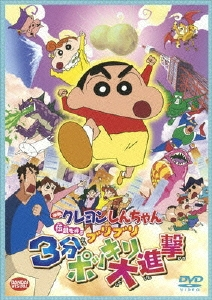 映画 クレヨンしんちゃん 伝説を呼ぶブリブリ3分ポッキリ大進撃 DVD