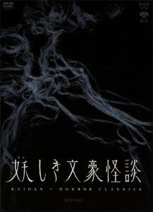 妖しき文豪怪談 DVD-BOX 「片腕」/「葉桜と魔笛」/「鼻」/「後の日」 [DB-0493]