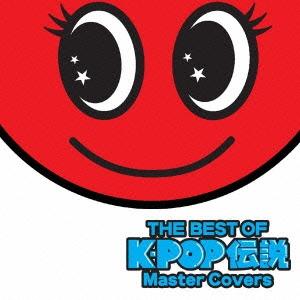 HIME★MATSURI/THE BEST OF K・POP伝説 Master Covers[CHVM-0006]