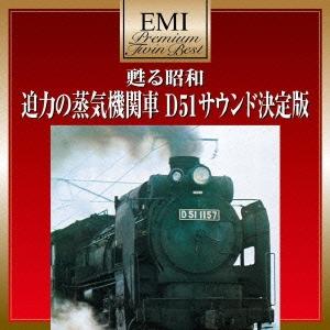 甦る昭和 迫力の蒸気機関車 D51サウンド決定版 [TOCT-19039]