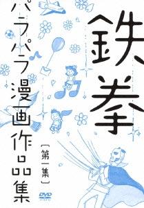 鉄拳/鉄拳パラパラ漫画作品集 [第一集][YRBN-90531]