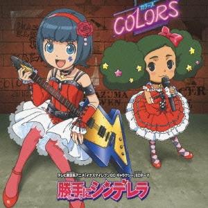 COLORS (イナズマイレブン)/勝手にシンデレラ [CD+DVD][AVCD-55015B]