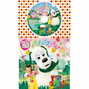コロちゃんパック NHK いないいないばぁっ! パチパチ パレードっ![COCZ-1120]