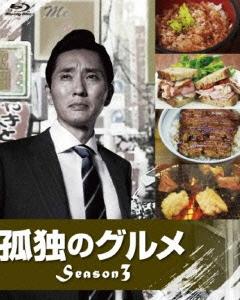 松重豊/孤独のグルメ Season3 Blu-ray BOX [PCXE-60063]
